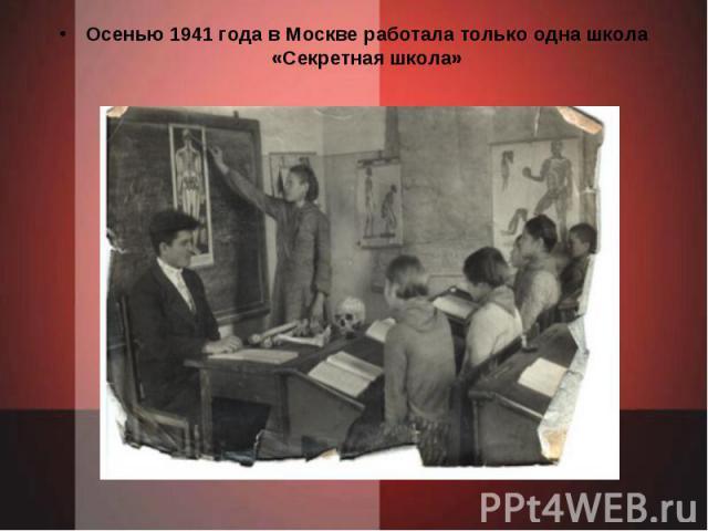 Осенью 1941 года в Москве работала только одна школа«Секретная школа»