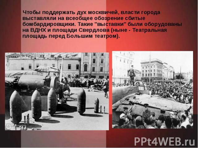 Чтобы поддержать дух москвичей, власти города выставляли на всеобщее обозрение сбитые бомбардировщики. Такие