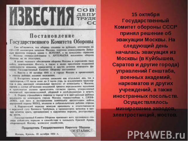 15 октября Государственный Комитет обороны СССР принял решение об эвакуации Москвы. На следующий день началась эвакуация из Москвы (в Куйбышев, Саратов и другие города) управлений Генштаба, военных академий, наркоматов и других учреждений, а также и…