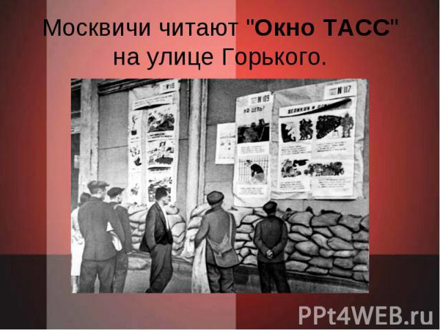 Москвичи читают