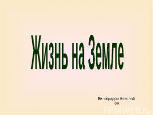 Жизнь на Земле Виноградов Николай 6 А