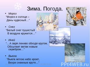 """Зима. Погода.Мороз """"Мороз и солнце – День чудесный…""""Снег """"Белый снег пушистый В"""