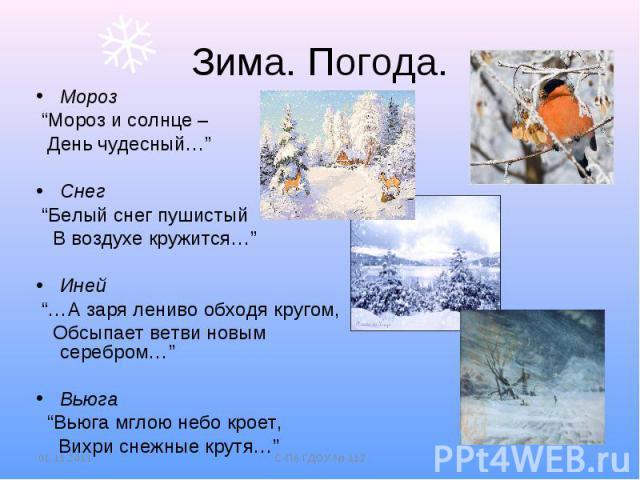"""Зима. Погода.Мороз """"Мороз и солнце – День чудесный…""""Снег """"Белый снег пушистый В воздухе кружится…""""Иней """"…А заря лениво обходя кругом, Обсыпает ветви новым серебром…"""" Вьюга """"Вьюга мглою небо кроет, Вихри снежные крутя…"""""""