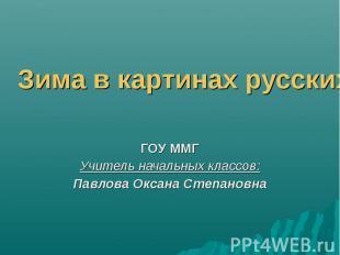 Зима в картинах русских художников - пейзажистов ГОУ ММГ Учитель начальных класс