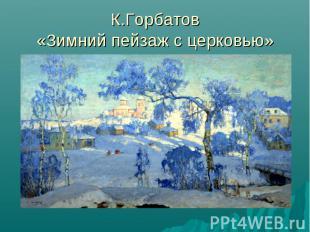К.Горбатов«Зимний пейзаж с церковью»