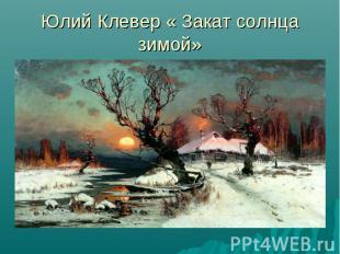 Юлий Клевер « Закат солнца зимой»