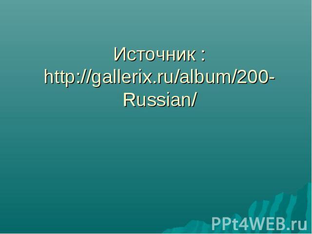 Источник : http://gallerix.ru/album/200-Russian/