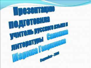 Презентацию подготовила учитель русского языка и литературы Самохина Марина Гавр