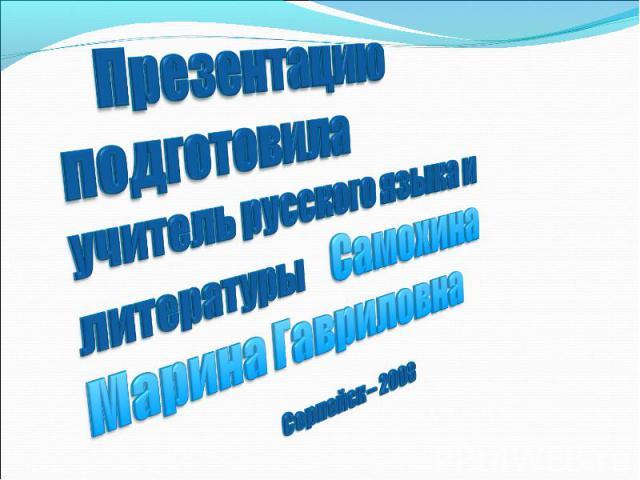 Презентацию подготовила учитель русского языка и литературы Самохина Марина Гавриловна Серпейск – 2008