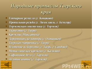 Народные промыслы Тверского края Гончарное ремесло (г. Конаково)Пропильная резьб
