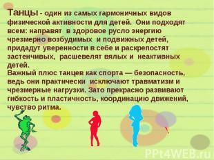 Танцы - один из самых гармоничных видов физической активности для детей. Они под