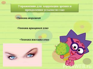 Упражнения для коррекции зрения и преодоления усталости глазТехника морганияТехн