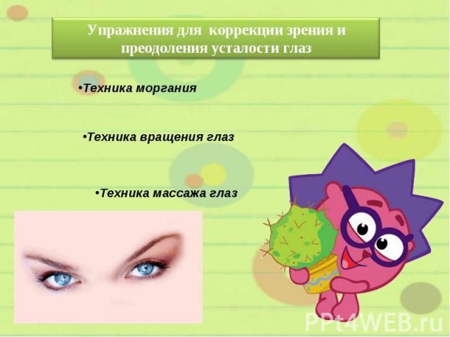 Упражнения для коррекции зрения и преодоления усталости глазТехника морганияТехника вращения глазТехника массажа глаз
