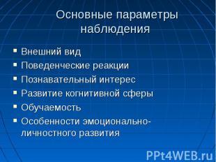 Основные параметры наблюдения Внешний видПоведенческие реакцииПознавательный инт