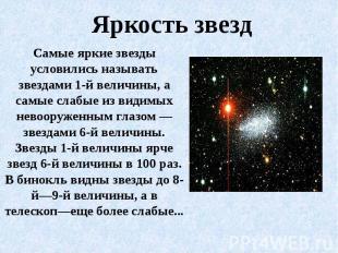 Яркость звездСамые яркие звезды условились называть звездами 1-й величины, а сам