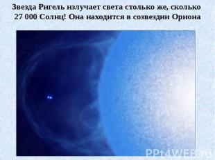 Звезда Ригель излучает света столько же, сколько 27 000 Солнц! Она находится в с