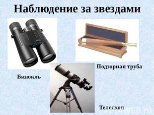 Наблюдение за звездамиБинокльПодзорная трубаТелескоп