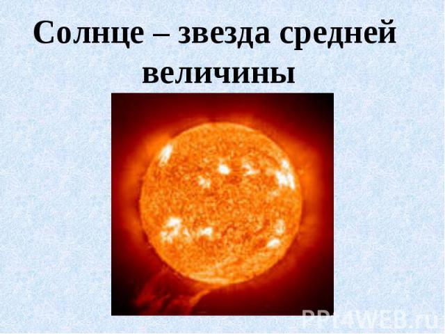 Солнце – звезда средней величины
