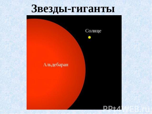 Звезды-гиганты