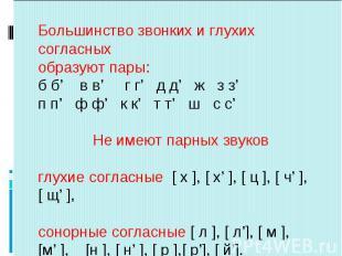 Большинство звонких и глухих согласныхобразуют пары:б б' в в' г г' д д' ж з з'п