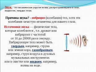 Звук – это механические упругие волны, распространяющиеся в газах, жидкостях, тв
