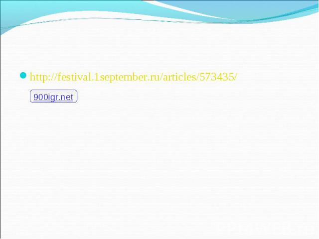 http://festival.1september.ru/articles/573435/