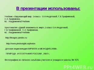 В презентации использованы:Учебник «Окружающий мир. 1 класс» О.Н.Федотовой, Г.В.