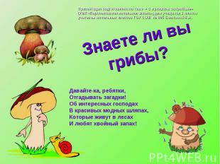 Презентация подготовлена по теме « С лукошком за грибами» (УМК «Перспективная на