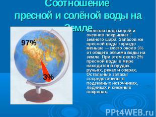 Соотношение пресной и солёной воды на ЗемлеСоленая вода морей и океанов покрывае