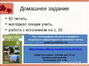 Домашнее задание §1 читать, материал лекции учить, работа с источником на с. 16