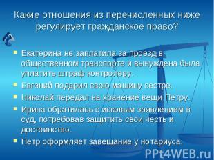 tili-prezentatsiya-lichnie-grazhdanskoe-pravo-prezentatsiya