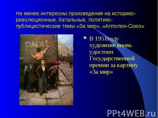 Не менее интересны произведения на историко-революционные, батальные, политико-п