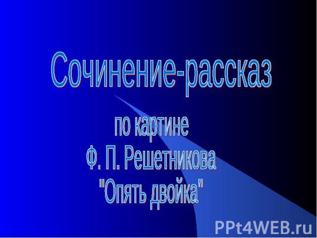Сочинение-рассказ по картине Ф. П. Решетникова