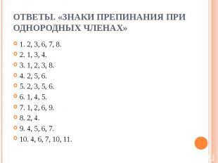Ответы. «Знаки препинания при однородных членах»1. 2, 3, 6, 7, 8.2. 1, 3, 4.3. 1