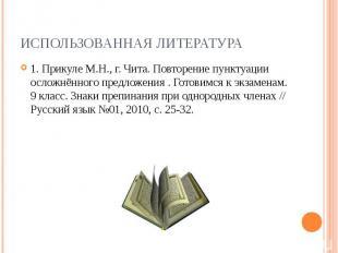 Использованная литература1. Прикуле М.Н., г. Чита. Повторение пунктуации осложнё