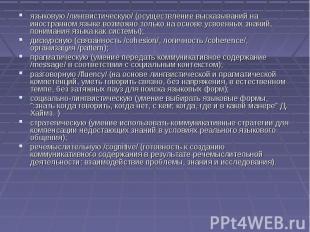 языковую /лингвистическую/ (осуществление высказываний на иностранном языке возм