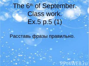 The 6th of September.Class work.Ex.5 p.5 (1)