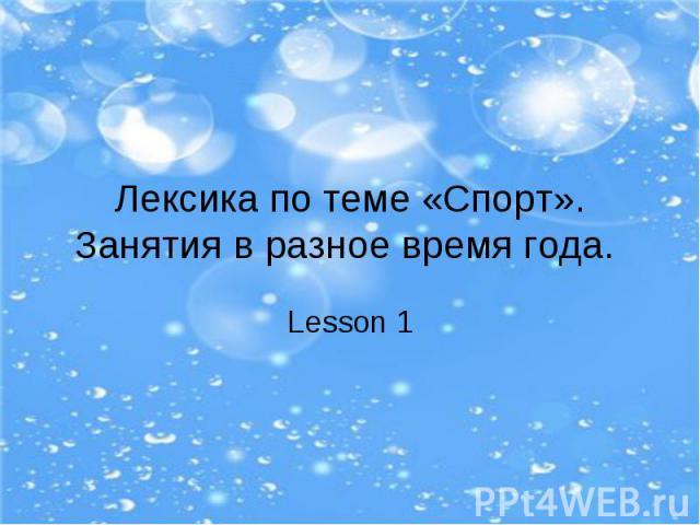 Лексика по теме «Спорт». Занятия в разное время года. Lesson 1