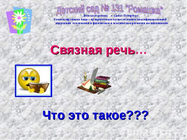 Детский сад № 131