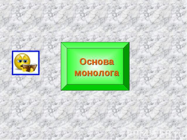 Основа монолога