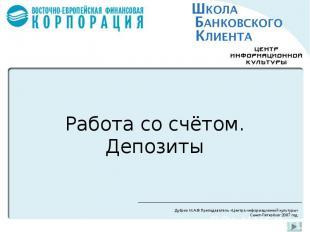 Работа со счётом. Депозиты Дубров М.А.© Преподаватель «Центра информационной кул