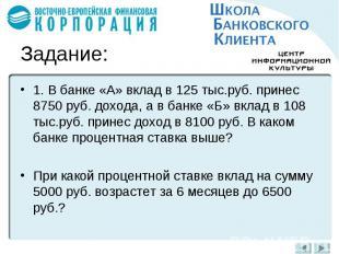 1. В банке «А» вклад в 125 тыс.руб. принес 8750 руб. дохода, а в банке «Б» вклад