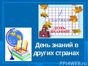День знаний в других странах