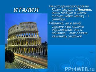 ИТАЛИЯНа исторической родине Юлия Цезаря, в Италии, дети пойдут в школу только ч
