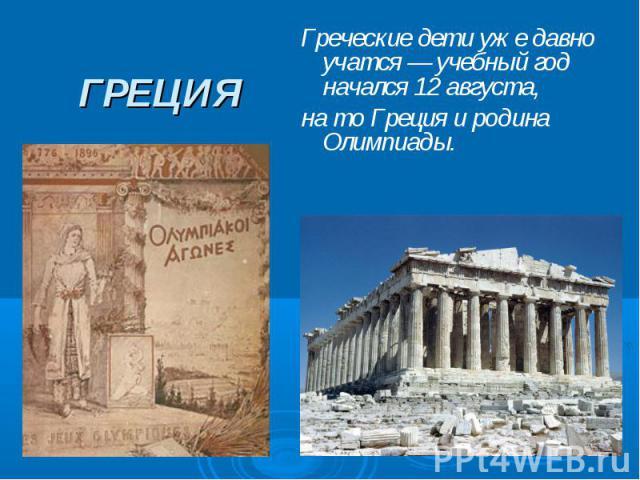 ГРЕЦИЯГреческие дети уже давно учатся — учебный год начался 12 августа, на то Греция и родина Олимпиады.