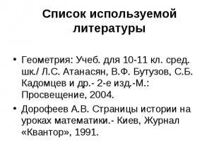 Список используемой литературы Геометрия: Учеб. для 10-11 кл. сред. шк./ Л.С. Ат