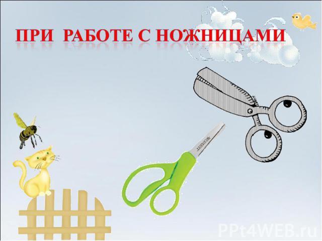При работе с ножницами
