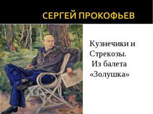 СЕРГЕЙ ПРОКОФЬЕВ Кузнечики и Стрекозы. Из балета «Золушка»