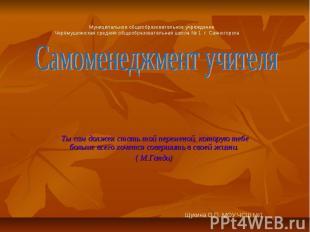 Муниципальное общеобразовательное учреждениеЧерёмушкинская средняя общеобразоват