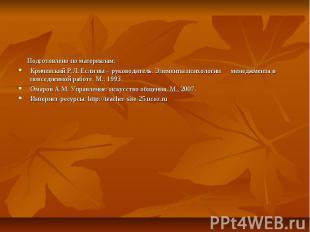 Подготовлено по материалам: Кричевский Р.Л. Если вы – руководитель. Элементы пси